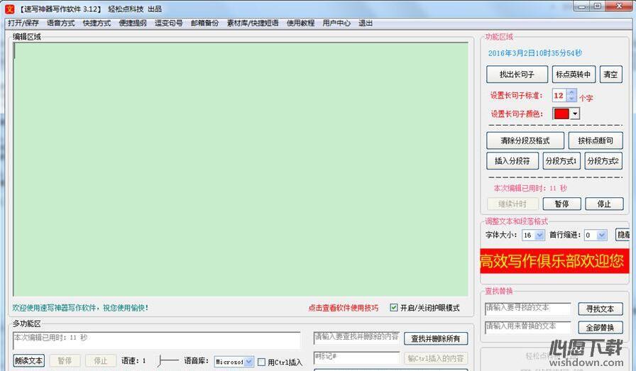 速写神器写作软件平台 v3.12 官方免费版