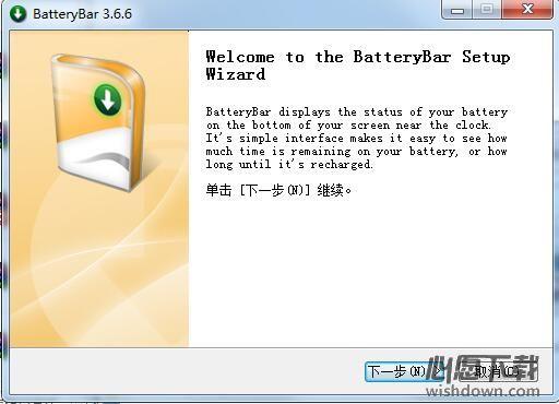 BatteryBar(显示笔记本电池剩余时间) v3.66免费版