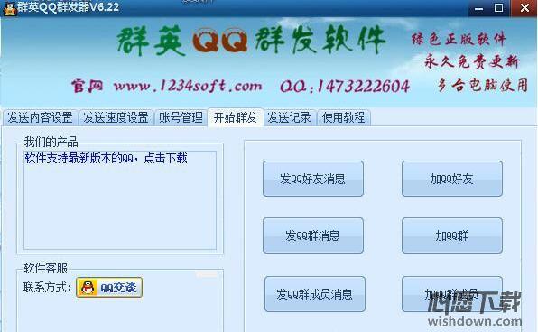 群英QQ群发软件v6.22 免费版_wishdown.com