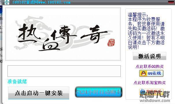 热血传奇1.85客户端单机版_wishdown.com