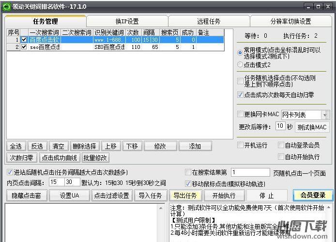 领动关键词排名软件 v17.1.0 官方版
