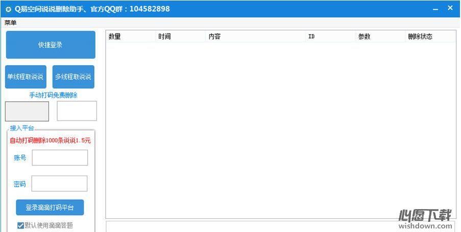 Q易空间说说删除助手 v3.1绿色免费版