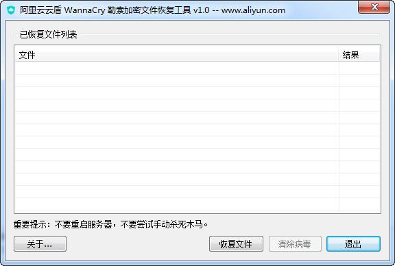 阿里云云盾WannaCry勒索加密文件恢复工具 v1.0绿色版