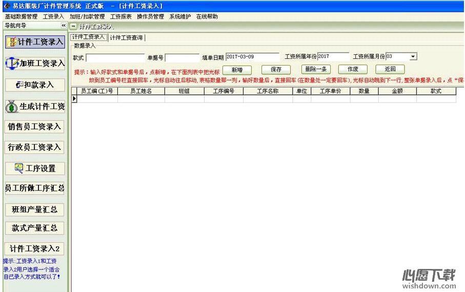 易达服装厂计件工资管理软件 v28.9.9 官方版