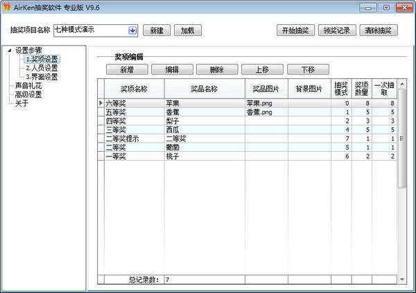 AirKen电脑抽奖软件大众版V9.6 绿色版_wishdown.com