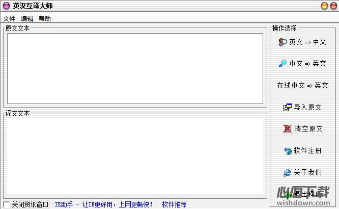 英漢互譯大師(快速高效的英漢翻譯軟件) 2008 綠色特別版