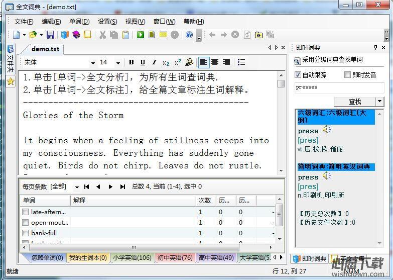 九款好用的词典软件下载推荐(第5图)-心愿下载