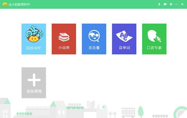 金太阳教育软件 v5.0.0 官方版