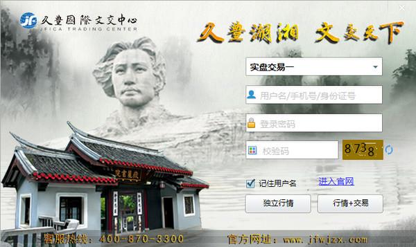 久丰国际文化艺术品交易中心 最新版