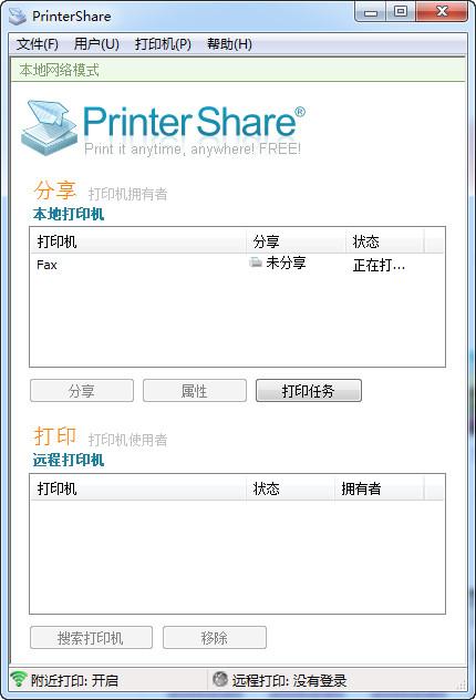 PrinterShare(打印机共享软件)v2.3.08 pc中文破解版_wishdown.com