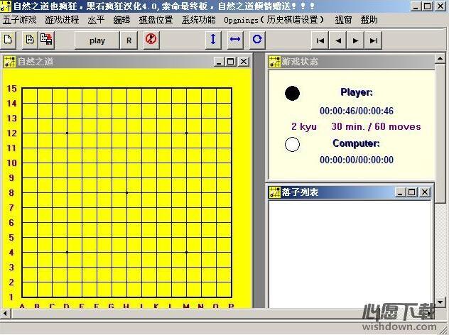 黑石五子棋软件v4.0 免费版_wishdown.com