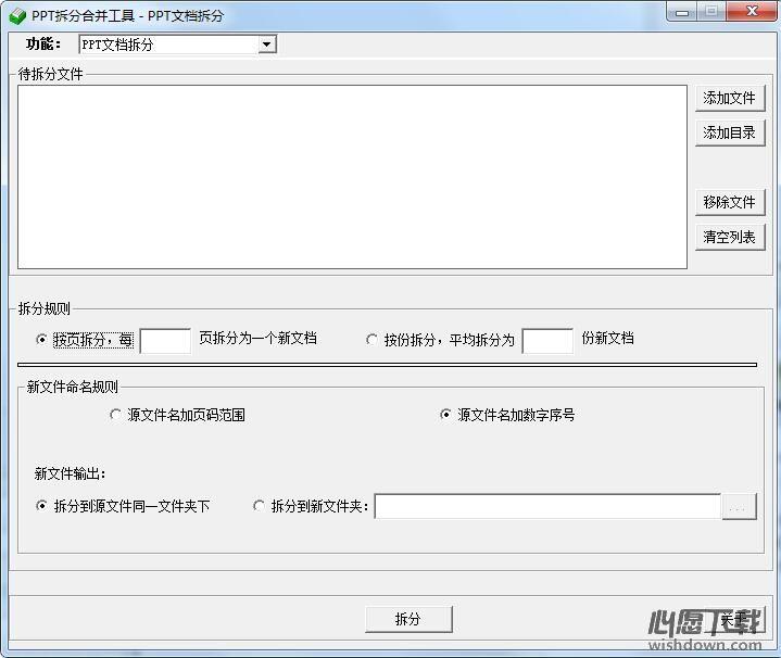 敏捷PPT批量拆分合并工具 v1.4 免费版