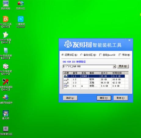 发财树u盘启动盘制作工具 v2.3.2.3官方版
