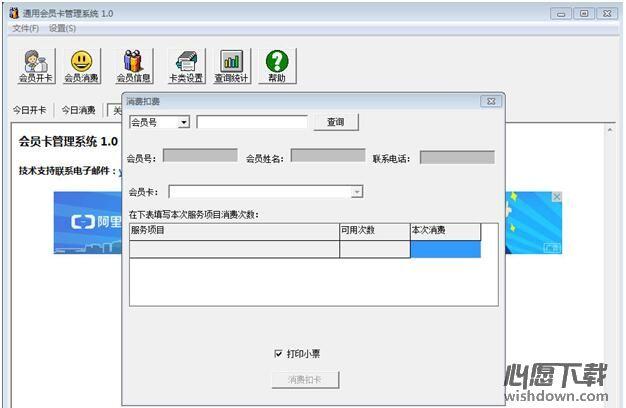 通用会员卡管理系统 v1.3 官方版
