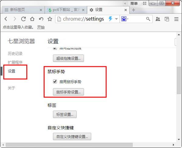 七星浏览器v2.0.62.24 官方版_wishdown.com