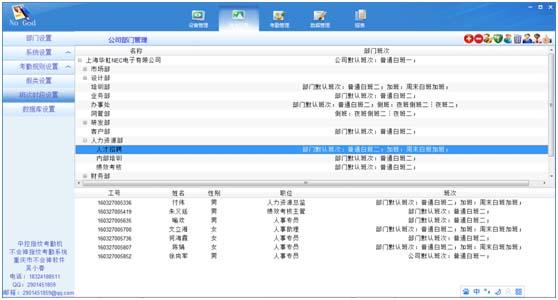 中控机考勤软件 v6.7.7.1官方版
