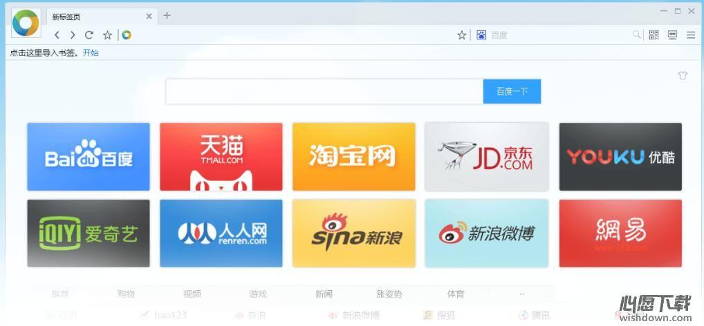 Chrome极速浏览器 v2.0.4.6 官方版