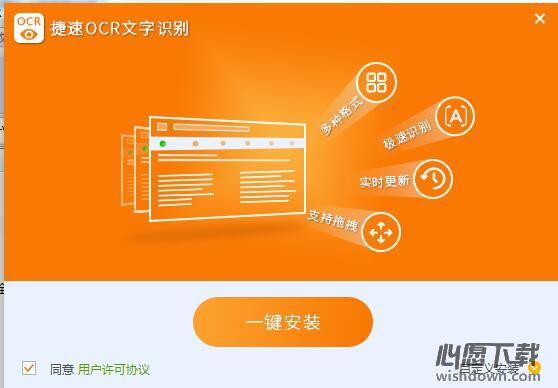 捷速ocr文字识别软件破解版 单文件便捷版免注册