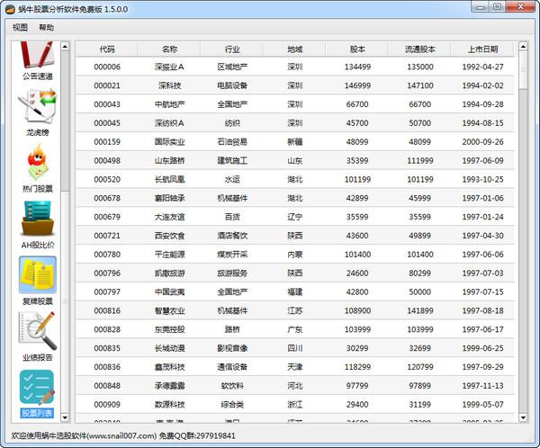 蜗牛股票分析软件