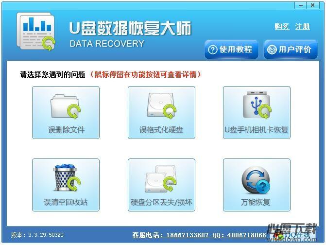U盘数据恢复大师 4.1.29.50318官方版