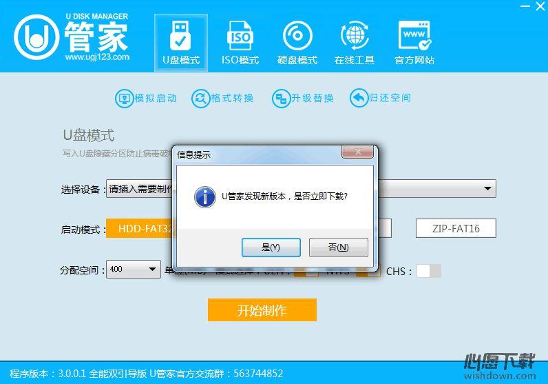 U管家U盘启动制作工具(二合一纯净版) V3.0.0.3官方PC版