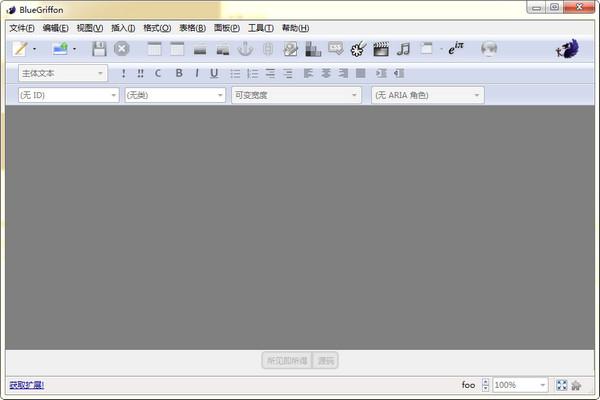 BlueGriffon(html网页编辑器) v1.51中文版