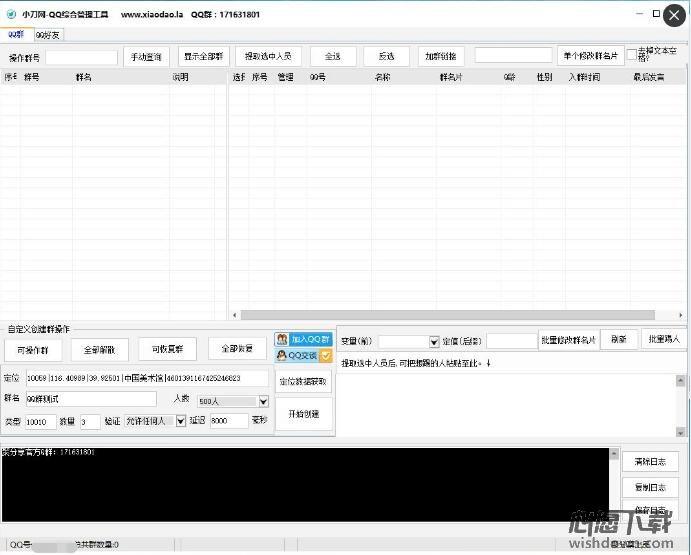 小刀网QQ综合工具箱 v1.0 绿色版