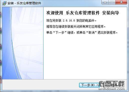 乐友仓库管理软件 v2.6.16.8 免费版
