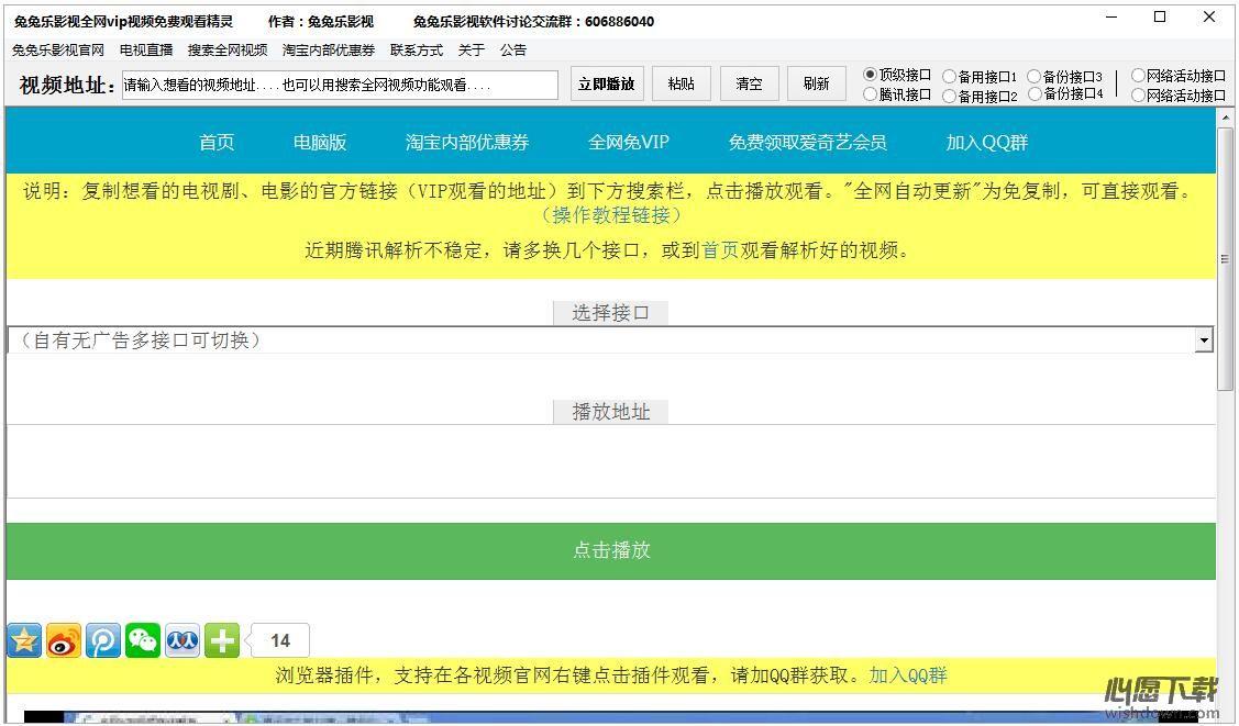 兔兔乐影视全网vip视频免费观看精灵 v2.1.2017.4.42 官方版