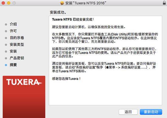 tuxera ntfs安装成功提示以及摘要内容
