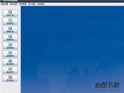 翰宇仓库管理软件 v8.0 免费版