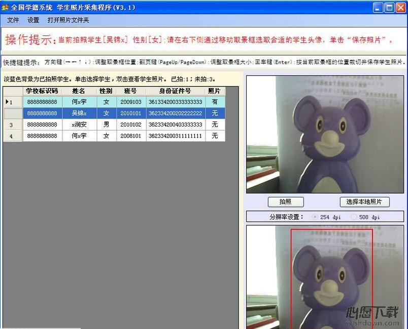 烟雨江难学籍系统学生照片采集程序v4.5 免费版_wishdown.com