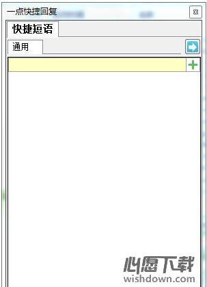 一点快捷回复软件 v1.6.5.0 免费版