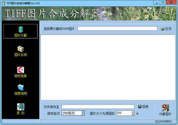 冲瞳TIFF图片合成分解器 v1.0绿色免费版