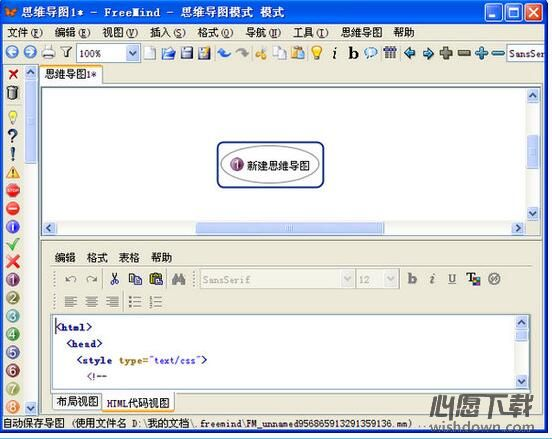 freemind(思维脑图绘制和设计软件) 1.0 Beta1 绿色版