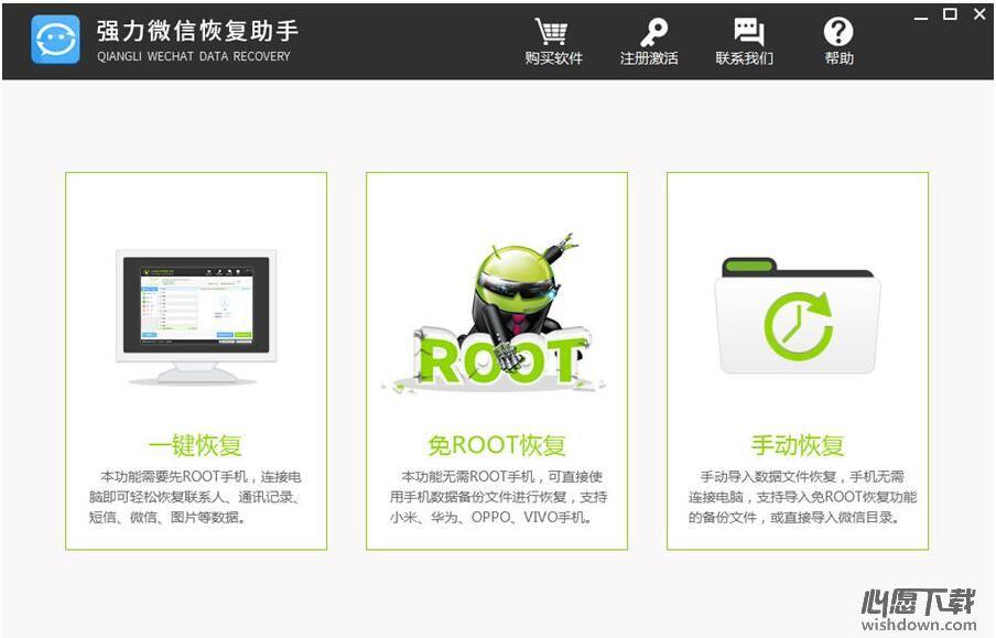 强力微信恢复助手 v1.2 官方版