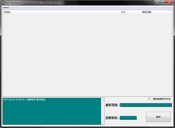 Pan Download ShareCopy_百度网盘下载器 v09.05绿色版