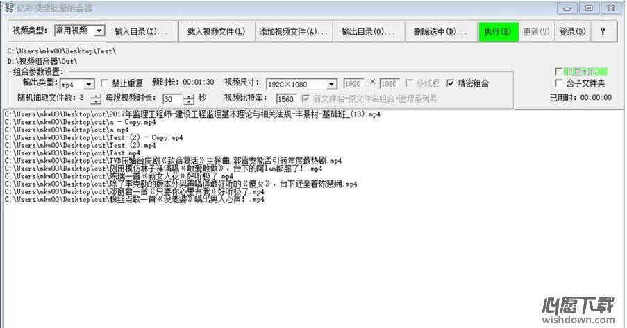 亿彩视频批量组合器 v1.0 官方版