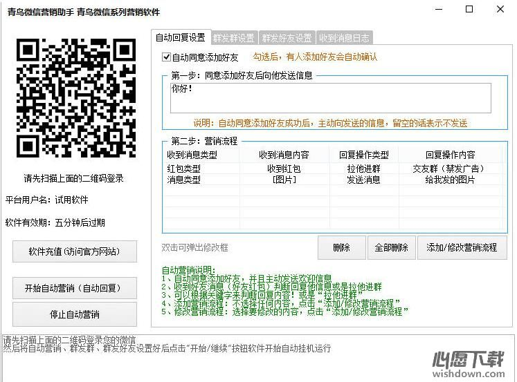 青鸟微信营销助手 v1.0 官方版