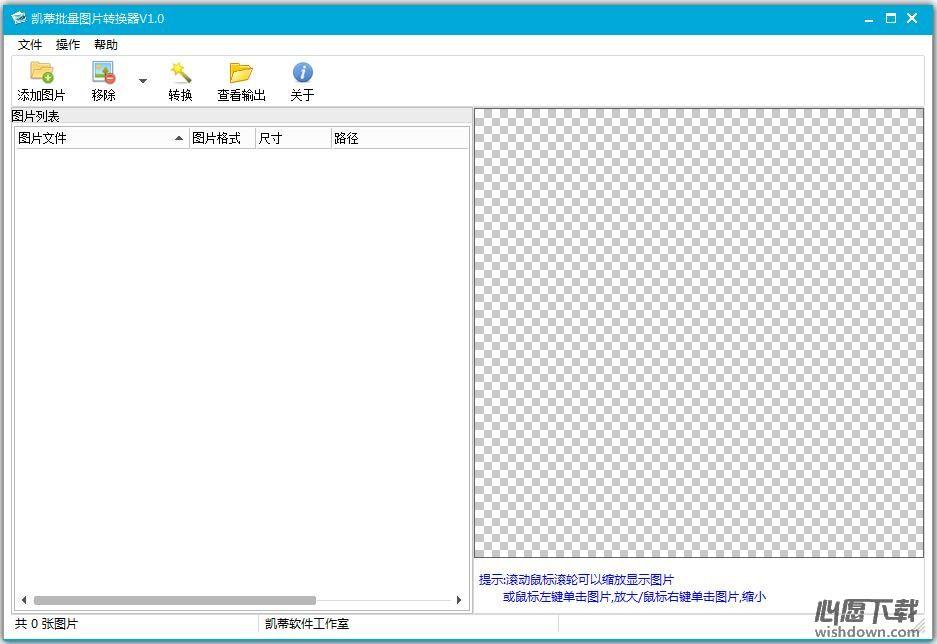 凯蒂批量图片转换器 v1.2 官方版