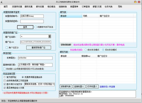 风云淘客助手 v1.0.9