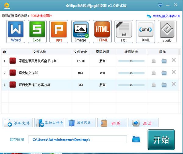 全速pdf转换成jpg转换器 v3.0官方版