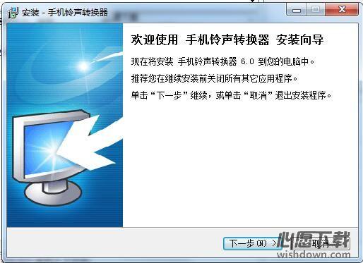 易杰手机铃声转换器 v6.0 免费版