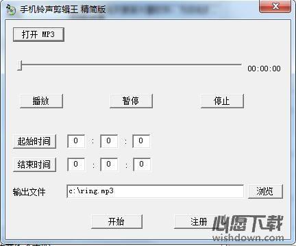 手机铃声剪辑王(自做手机铃声软件) 6.0 绿色特别版