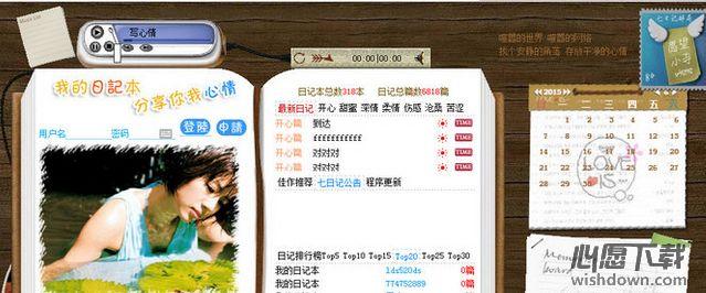 七日记网络日记本 v1.9 官方版