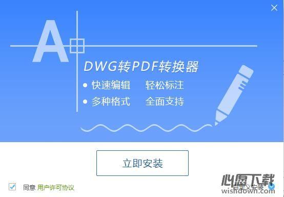 迅捷DWG转PDF转换器软件 v1.2 免费版
