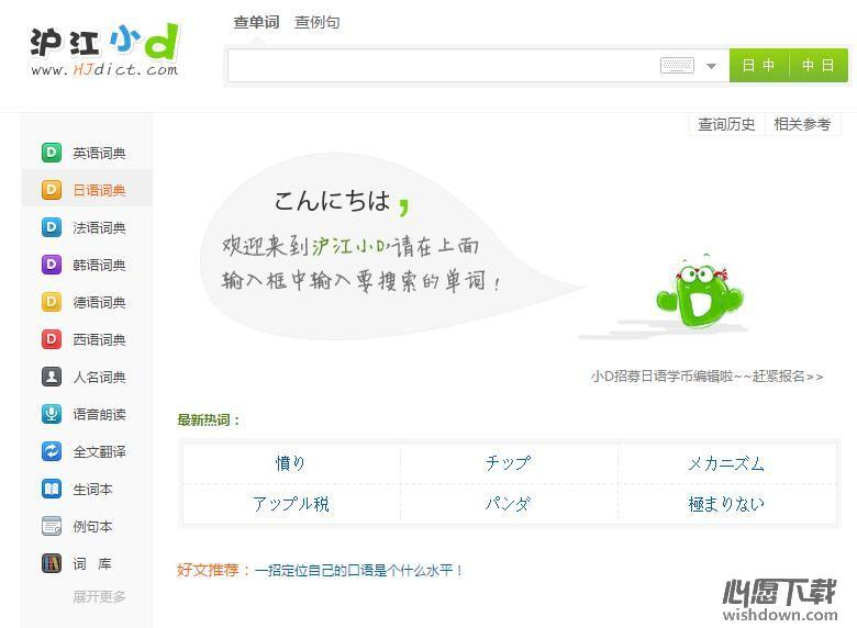 沪江小d日语词典 V2017 官方免费版