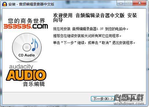 音频编辑录音器 1.37 免费版