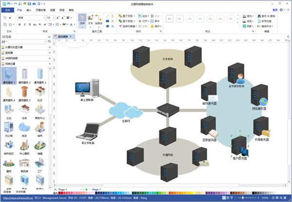 亿图网络图绘制软件 V8.7.4官方版