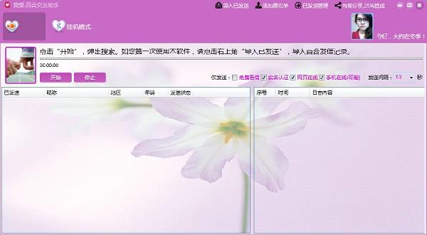简爱百合助手 v2.0.3绿色版